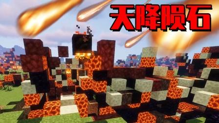 我的世界mod:天上一直有陨石砸下来,并且有很多的黑曜石和矿物