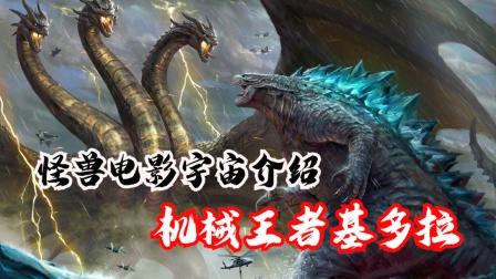 魔龙的复仇,利用未来技术复活归来的机械王者基多拉