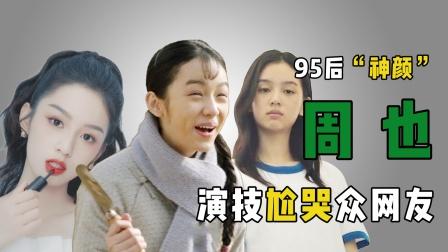 """周也:演技为什么这么差?表情神似药水哥,被嘲笑""""五官乱飞""""!"""