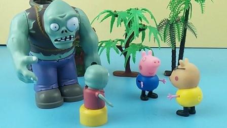 乔治和佩德罗跟小鬼道歉,巨人僵尸没有生气