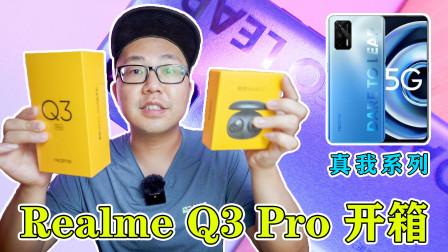 【Vlog】真我Realme Q3 Pro开箱,一款高性价比手机,红米有对手