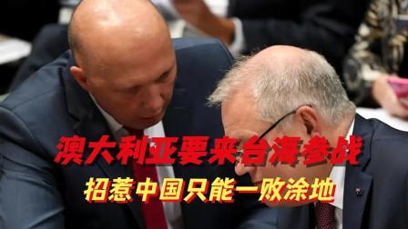 专家:澳大利亚军力薄弱,要来台海参战招惹中国:只能是一败涂地