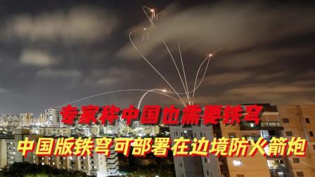 专家称中国也需要铁穹,中国版铁穹可部署在边境防火箭炮