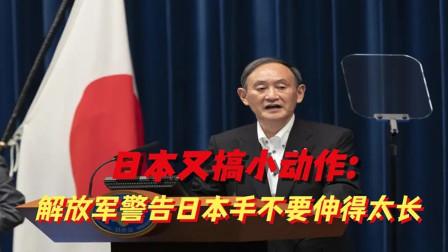 日本要螳螂挡车?解放军已经做好:日本干预两岸统一最坏打算