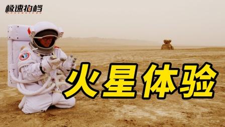 体验中国火星基地,生存24小时!
