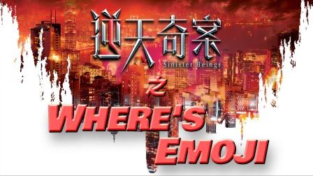【逆天奇案】 WHERE'S EMOJI