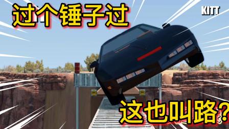 车祸模拟器337 这悬崖上的桥跟绣花针一样的细 开车真的能过去?