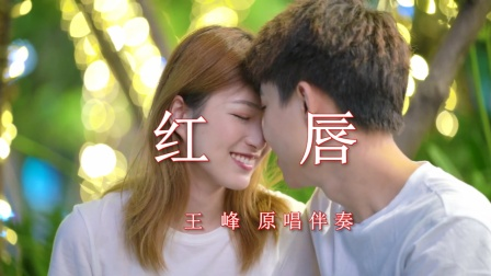 红唇王峰原唱伴奏南漳喜洋洋婚庆出品