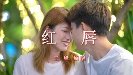 红唇王峰原唱南漳喜洋洋婚庆出品