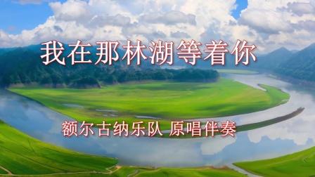 我在那林湖等着你伴奏额尔古纳乐队南漳喜洋洋婚庆出品