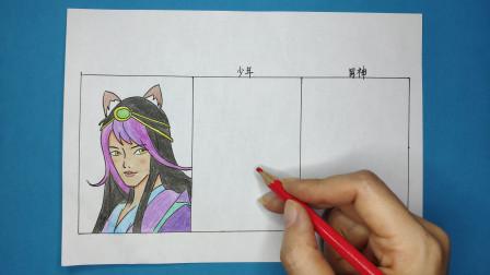 一张纸手绘精灵梦叶罗丽颜爵变身少年和男神长相,有趣变化喜欢吗