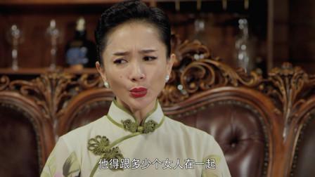 二毛驴一直在陕北不回去,孟四小姐在家坐不住了,生怕他移情别恋