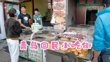 浪浪青岛回民小吃街