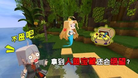 迷你世界:推理剧!叶小龙拿到人鱼的宝藏,可为什么他又绝望了?
