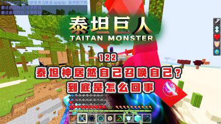 我的世界泰坦巨人122:在主世界修基岩牢笼,却意外引出泰坦神!
