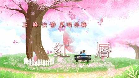 红唇王峰高静男女对唱纯伴奏南漳喜洋洋婚庆出品
