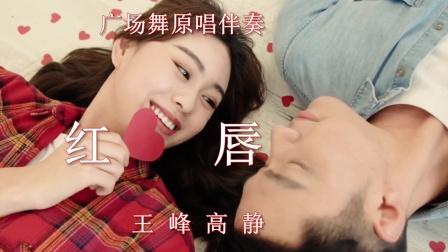 红唇对唱高静王峰广场舞伴奏南漳喜洋洋婚庆出品