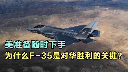 被249架F-35包围?美随时准备出手:为什么F-35是对华胜利关键?