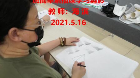 儋州市文化馆公益成人国画班简单素描课学习剪影