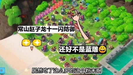 海岛奇兵:常山赵子龙十一闪防御?还好不是蓝闪,粉末多到羡慕!
