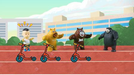 儿童剧:小伙们比赛骑车,熊二没到终点就摔倒了,怎么回事