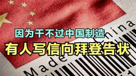 因为干不过中国制造,有人写信向拜登告状,美媒:没有用