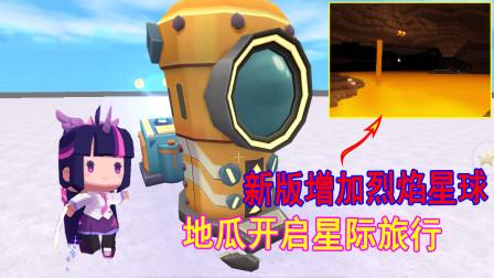 迷你世界测试服:新版本更新,增加烈焰星球,完成星际旅行