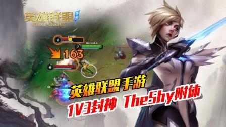 【英雄联盟手游】国服剑姬1V3!TheShy关门弟子?