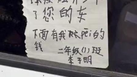 """可气又可爱!小学生不小心zhuàng到车,""""贴心""""留下钱和刮痕提示…车主:我到现在还在擦车😂"""