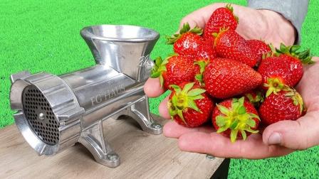 将草莓放进绞肉机里,会发生什么?画面太舒适了!
