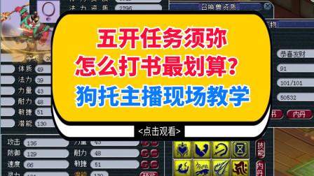 梦幻西游:五开任务须弥怎么打书最划算?狗托主播现场教学