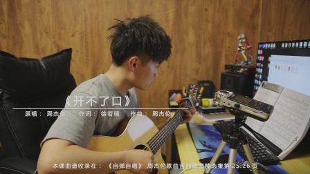 周杰伦《开不了口》蓝莓吉他弹唱教学