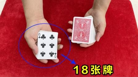 为什么魔术师能准确的感应出扑克牌的数量?特简单,学会骗朋友玩