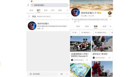 微博频道自荐