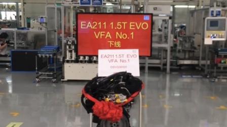 一汽大众EA211 EVO昨日投产,省油不再是日本车杀手锏