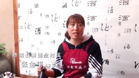 终南山寨村民张金平祖传酿酒手艺开店脱贫致富
