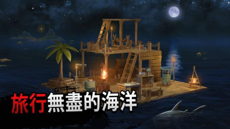 幽灵《木筏求生》第四季 终极航海之旅12期