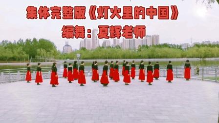 《灯火里的中国》