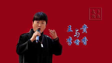 武乡胡小龙伴奏史玉丽演唱武乡秧歌《王贵与李香香》选段