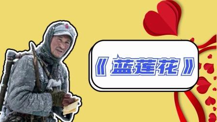 用《蓝莲花》打开《理想照耀中国》,王劲松堪称演技天花板!