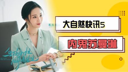 《乌鸦小姐》大自然快讯5:内鬼苏曼琳,被开除!活该