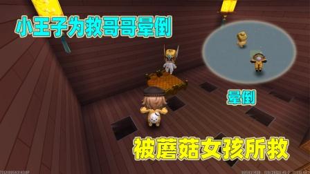 迷你世界:小王子为了救哥哥掉下山崖,还有被采蘑菇的女孩救了2