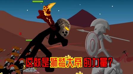 火柴人战争08:狮鹫大帝的力量,毁天灭地!