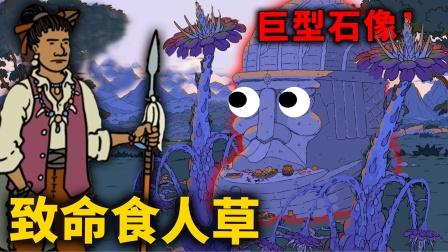 奇妙探险队2:小心食人草!前面这座巨型石像,不要随意触碰它!