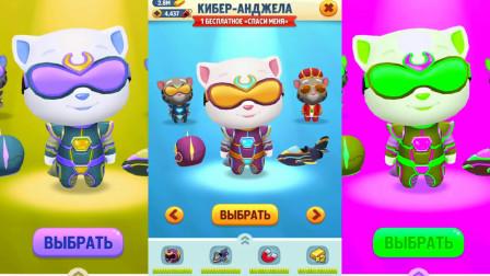 汤姆猫跑酷游戏 三种颜色超级安吉拉闪亮登场