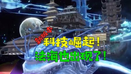 妄想山海:未来新版本来了!科技崛起,法海齐上阵!