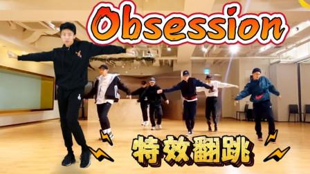 【南舞团】EXO九周年《OBSESSION》特别练习室,加入了一个中国人!