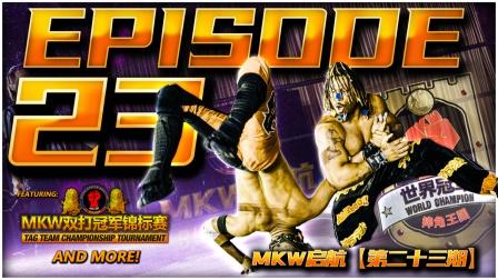 国产周播摔角节目 MKW启航【第二十三期】