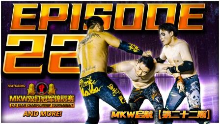 国产周播摔角节目 MKW启航【第二十二期】