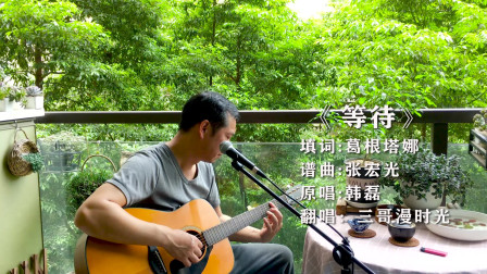 大叔吉他弹唱韩磊《等待》熟悉的旋律,满满的回忆,述说内心情感